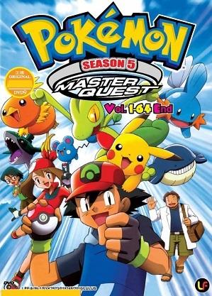 pokemon-season5-master-quest
