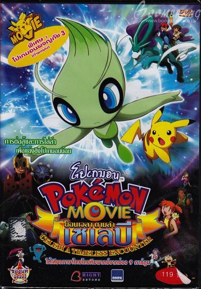 >Pokemon The Movie 4 Celebi โปเกม่อน เดอะมูฟวี่ 4 ตอน ย้อนเวลาตามหาเซเลบี