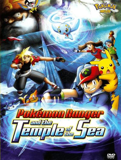 >Pokemon The Movie 9 โปเกม่อน เดอะมูฟวี่ 9 เรนเจอร์กับเจ้าชายแห่งท้องทะเล มานาฟี