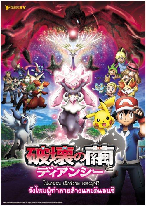 >Pokemon The Movie 17 รังไหมผู้ทำลายล้างและดีแอนซี พากย์ไทย
