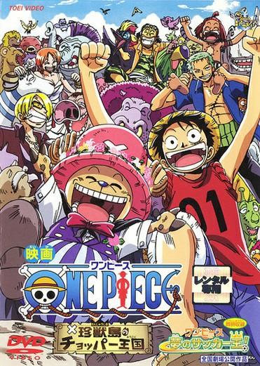 >วันพีชเดอะมูฟวี่ 3 (One Piece The Movie 3) เกาะแห่งสรรพสัตว์และราชันย์ช็อปเปอร์ พากย์ไทย ซับไทย