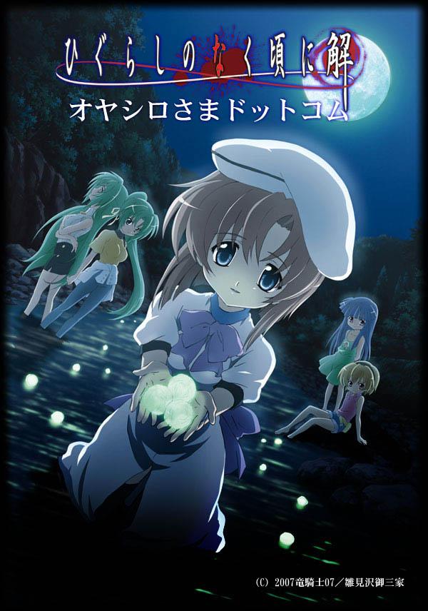 แว่วเสียงเรไร-การ์ตูนโหดสุดหลอน-เลือดสาด-ภาค1-3+OVA