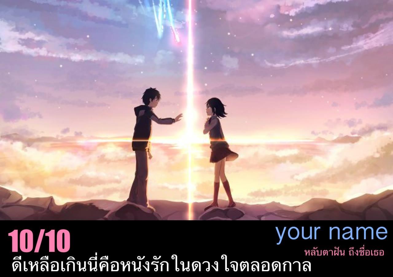 >Your Name หลับตาฝันถึงชื่อเธอ เดอะมูฟวี่ เต็มเรื่อง ซับไทย พากย์ไทย