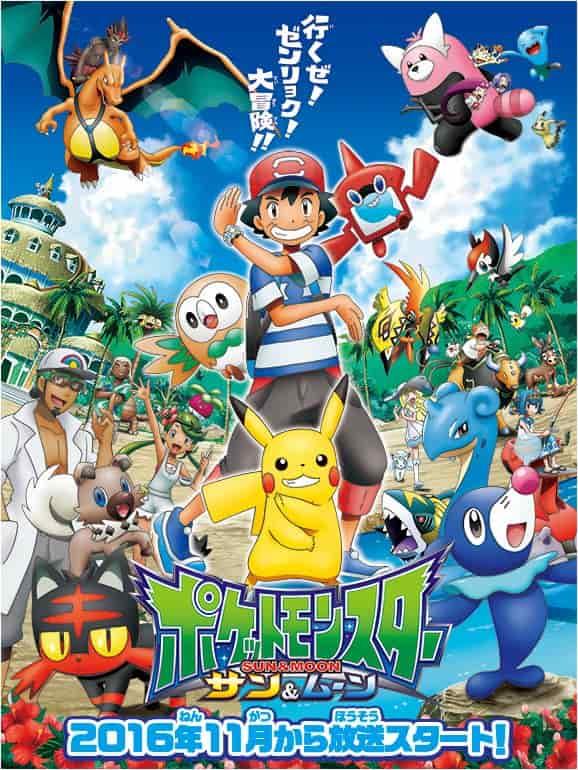 >โปเกม่อน ซันมูน Pokemon Sun Moon โปเกม่อน ปี20 ตอนที่ 1-43 พากย์ไทย