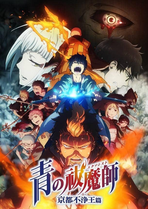 >Ao no Exorcist มือปราบผีพันธุ์ซาตาน ตอนที่ 1-12 OVA ซับไทย