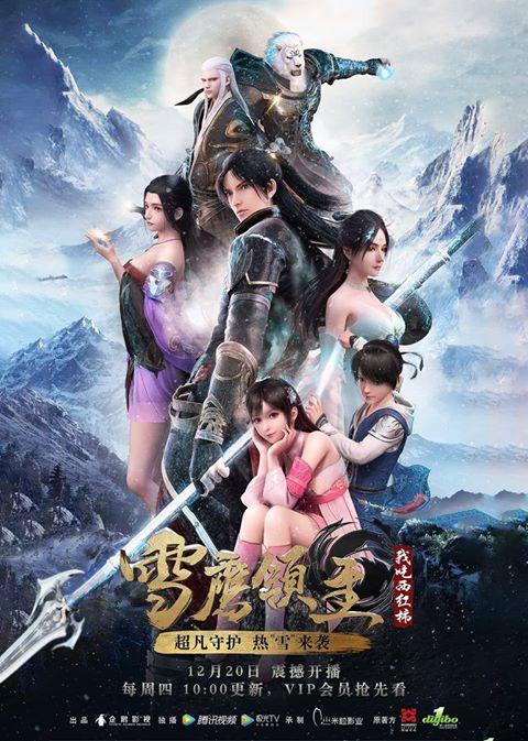 >XueYingLingZhu จ้าวแห่งดินแดนเสวี่ยอิง SP (ตอนพิเศษ) ตอนที่ 1-4 ซับไทย