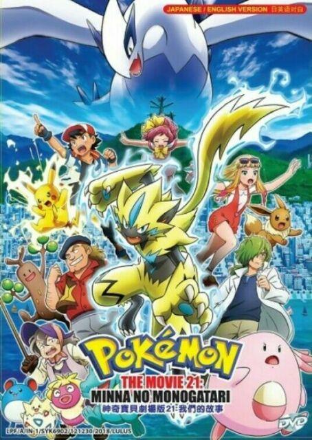 >Pokemon The Movie 21 โปเกม่อนเดอะมููฟวี่ เรื่องราวแห่งผองเรา 2018 พากย์ไทย ซับไทย