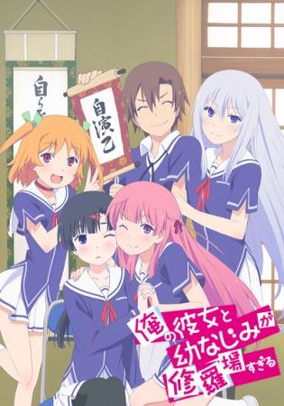 >Ore no Kanojo to Osananajimi ga Shuraba Sugiru Oreshura ตอนที่ 1-13 ซับไทย