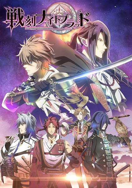 >Sengoku Night Blood ตอนที่ 1-12 ซับไทย
