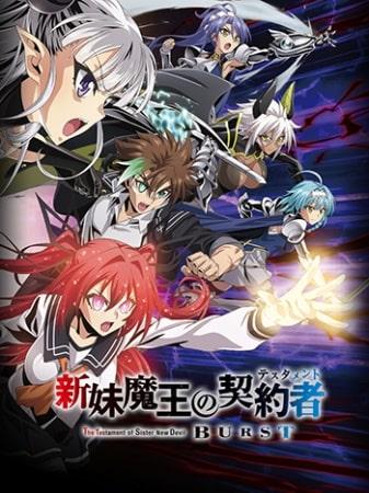 >Shinmai Maou no Testament Burst ภาค2 ตอนที่ 1-10 OVA ซับไทย