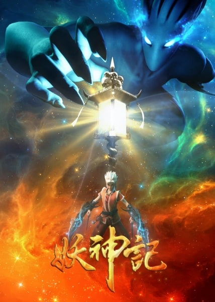 Tales-of-Demons-and-Gods-3D-ภาค3