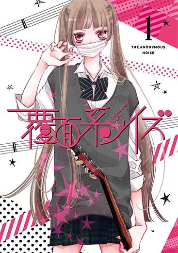 >Fukumenkei Noise เสียงปริศนาพาใจฝัน ตอนที่ 1-12 ซับไทย