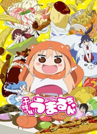 >Himouto! Umaru-chan (ภาค1) ตอนที่ 1-14+SP ซับไทย