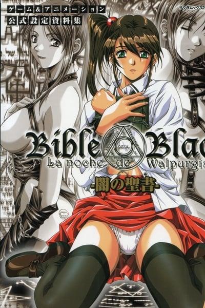 >Bible Black Night of the Walpulgiss (Uncen) ตอนที่ 1-6 ซับไทย