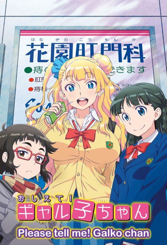 >Oshiete! Galko-chan ตอนที่ 1-12 OVA (BD) ซับไทย