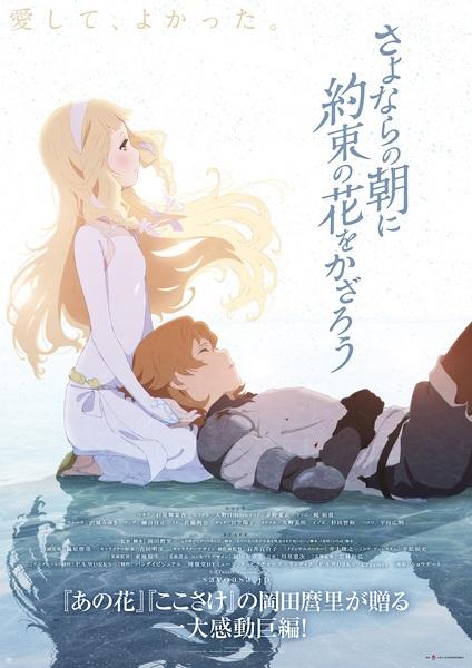 >Sayonara no Asa ni Yakusoku no Hana wo Kazarou (Movie) ซับไทย