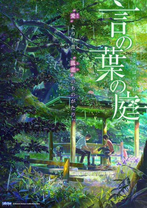 >The Garden of Words ยามสายฝนโปรยปราย (Movie) ซับไทย
