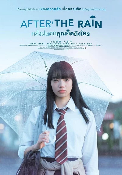 AFTER-THE-RAIN-(2018)-หลังฝนตก-คุณคิดถึงใคร-(Movie)-พากย์ไทย