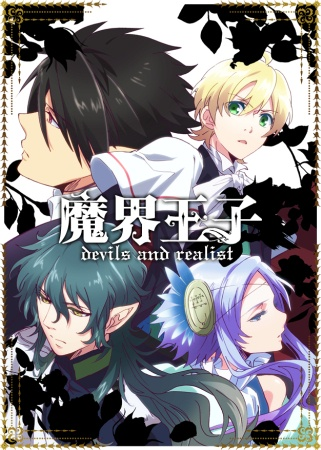 >Makai Ouji - Devils and Realist ตอนที่ 1-12 ซับไทย