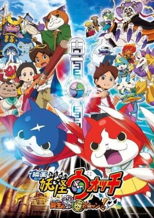 >Yo-Kai Watch Movie (2016) โยไควอช เดอะมูฟวี่ ความลับแห่งต้นกำเนิดเมี้ยว (Movie) พากย์ไทย
