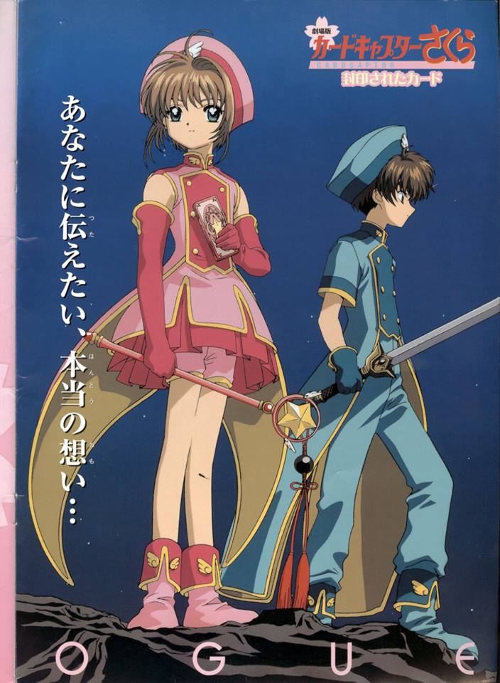 >Cardcaptor Sakura Movie 2 ซากุระ มือปราบไพ่ทาโรต์ เดอะมูฟวี่ 2 พากย์ไทย