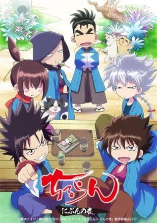 >Chiruran: Nibun no Ichi ตอนที่ 1-12 ซับไทย