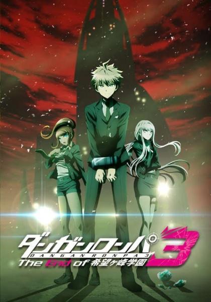 >Danganronpa 3: The End of Kibougamine Gakuen - Mirai-hen ตอนที่ 1-12 ซับไทย