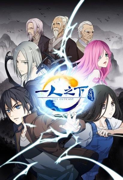 >Hitori no Shita – The Outcast (ภาค1) ตอนที่ 1-12 ซับไทย