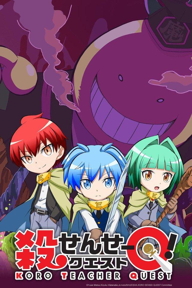 >Koro-sensei Quest! ตอนที่ 1-12 ซับไทย