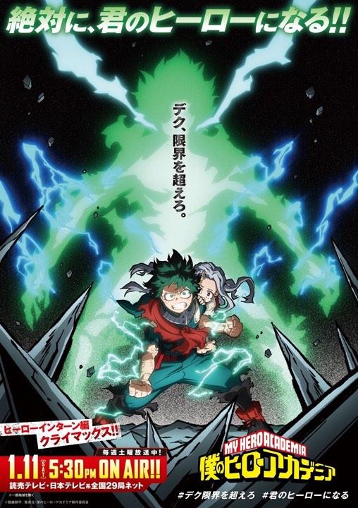 >My Hero Academia Season 4 มายฮีโร่ อคาเดเมีย ภาค4 ตอนที่ 1-25+OVA ซับไทย