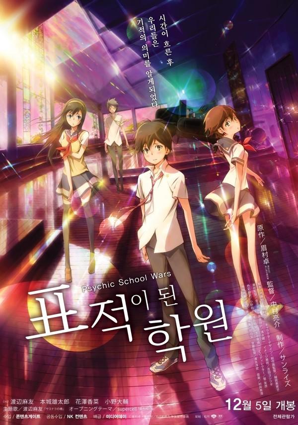 >Nerawareta Gakuen คำสัญญา ความรัก ปาฏิหาริย์ (Movie) ซับไทย