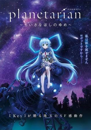 >Planetarian: Chiisana Hoshi no Yume ตอนที่ 1-5 ซับไทย