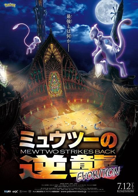 >Pokemon Mewtwo Strikes Back Evolution (2019) โปเกมอน The Movie พากย์ไทย