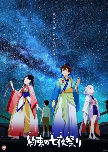 >Yakusoku no Nanaya สัญญาวันทานาบาตะ (Movie) ซับไทย
