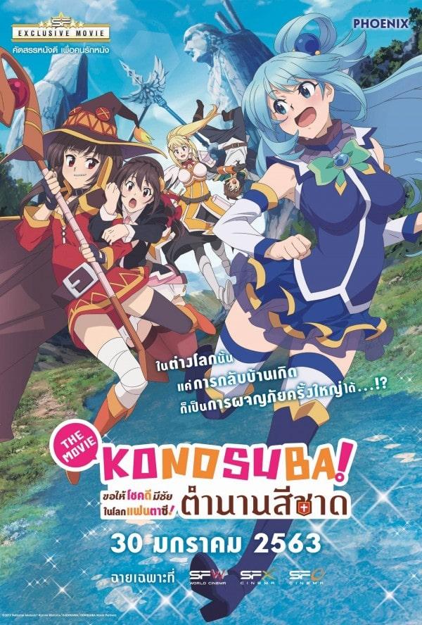 >KonoSuba The Movie ขอให้โชคดีมีชัยในโลกแฟนตาซี เดอะมูฟวี่ ซับไทย