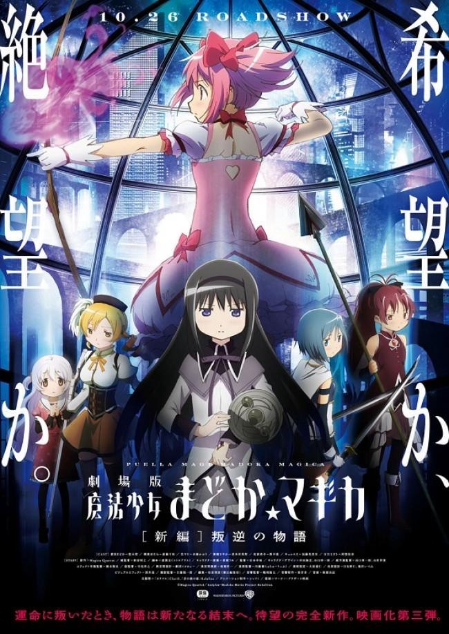 >Mahou Shoujo Madoka Magica (Movie) 1-3 ซับไทย