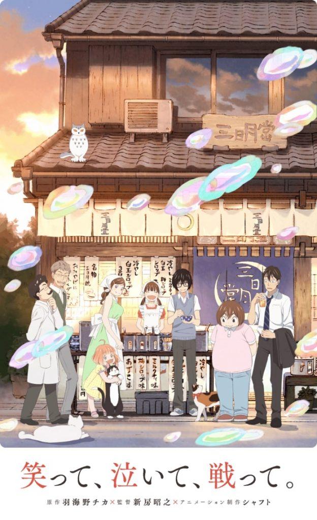 >3-gatsu no Lion Season 2 ตราบวันฟ้าใส ภาค 2 ตอนที่ 1-17 ซับไทย