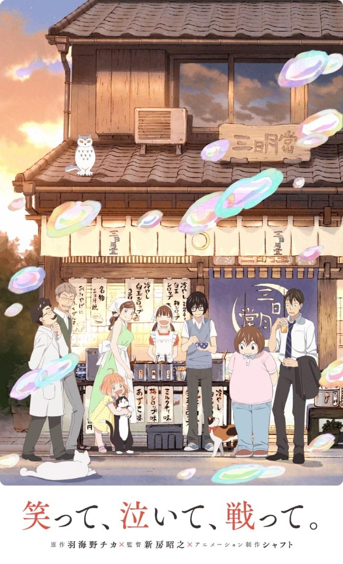 >3-gatsu no Lion Season 2 ตราบวันฟ้าใส ภาค 2 ตอนที่ 1-8 ซับไทย