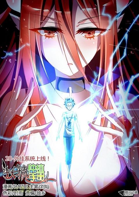>Demon Spirit Seed Manual ตอนที่ 1-14 ซับไทย