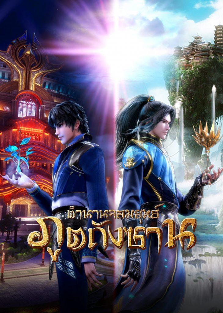 >Douluo Dalu 3nd Season ตำนานจอมยุทธ์ภูตถังซาน ภาค 3 ตอนที่ 79-146 ซับไทย