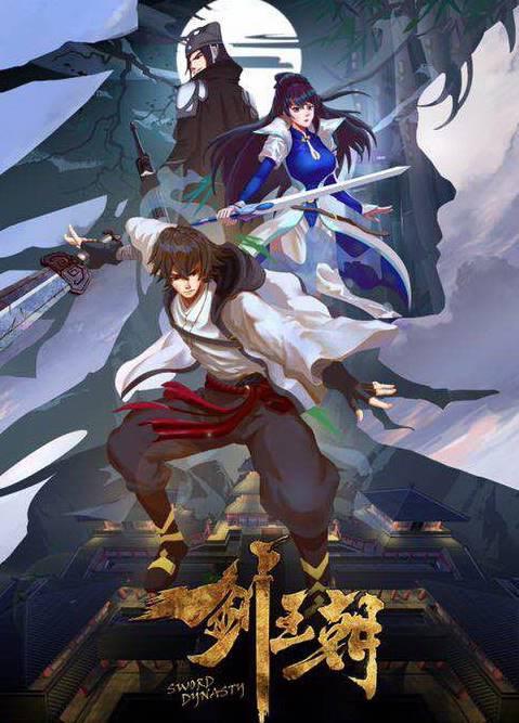 >Jian Wangchao (Sword Dynasty) ตอนที่ 1-10 ซับไทย