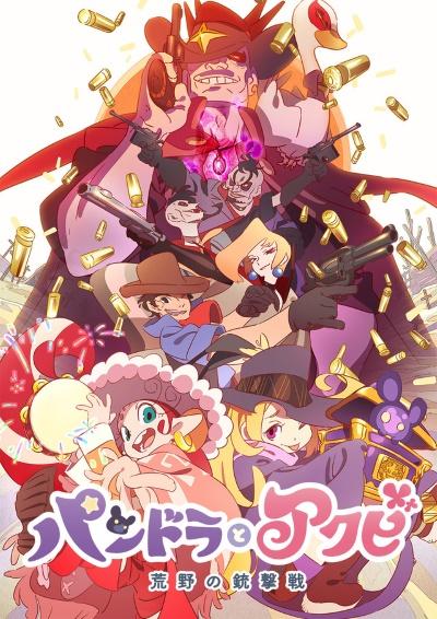 >Pandora to Akubi Movie แพนโดร่า กับ อาคุบิจัง เดอะมูฟวี่ ตอนที่ 1-2 ซับไทย