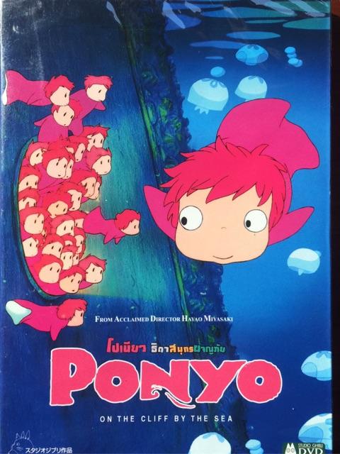 >Ponyo On The Cliff By The Sea โปเนียว ธิดาสมุทรผจญภัย (2008) พากย์ไทย Movie