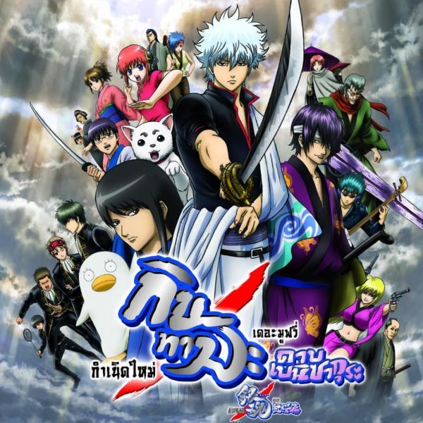 >Gintama The Movie1 กินทามะ เดอะมูฟวี่ กำเนิดใหม่ดาบเบนิซากุระ พากย์ไทย