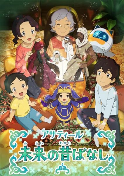 >Asatir: Mirai no Mukashi Banashi ตอนที่ 1-3 ซับไทย