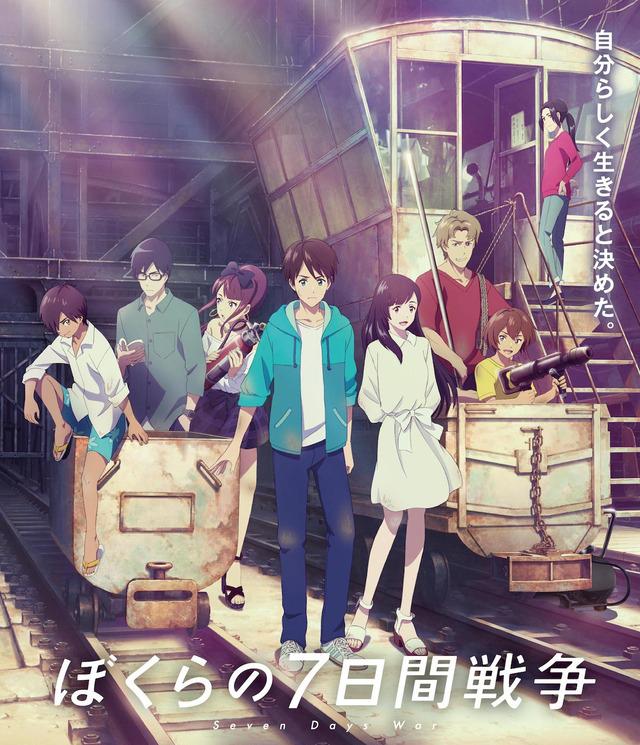 >Bokura no Nanokakan Sensou (Seven Days War 2020) Movie เดอะมูฟวี่ ซับไทย