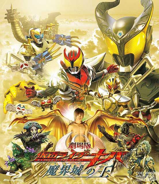 >Kamen Rider Kiva: King of the Castle in the Demon World มาสค์ไรเดอร์คิบะ เดอะมูฟวี่ ราชันย์แห่งปราสาทโลกมาร The Movie พากย์ไทย