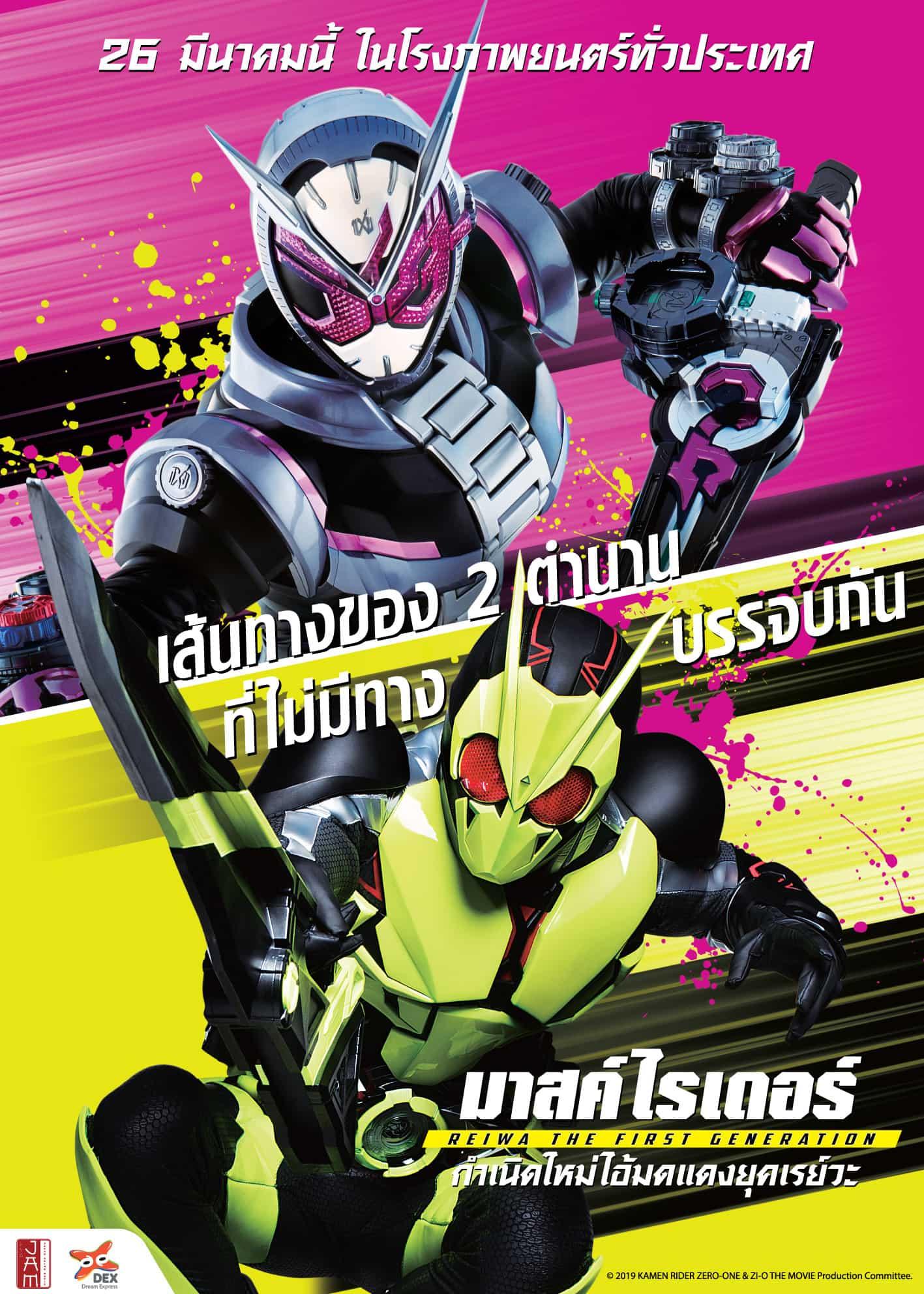 Kamen-Rider-Reiwa-The-First-Generation-2019-มาสค์ไรเดอร์-กำเนิดใหม่ไอ้มดแดงยุคเรวะ-พากย์ไทย-min