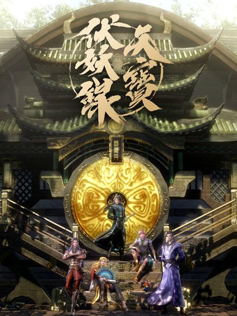 >Tian Bao FuYao Lu – Legend of Exorcism สารบัญชุมนุมปีศาจ ตอนที่ 1-7 ซับไทย