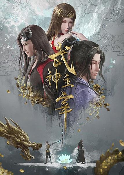 >Wu Shen Zhu Zai (Martial Master) ปรมาจารย์การต่อสู้ ตอนที่ 1-102 ซับไทย
